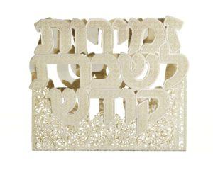 Zemirot le Shabbat Hakodesh Dispenser